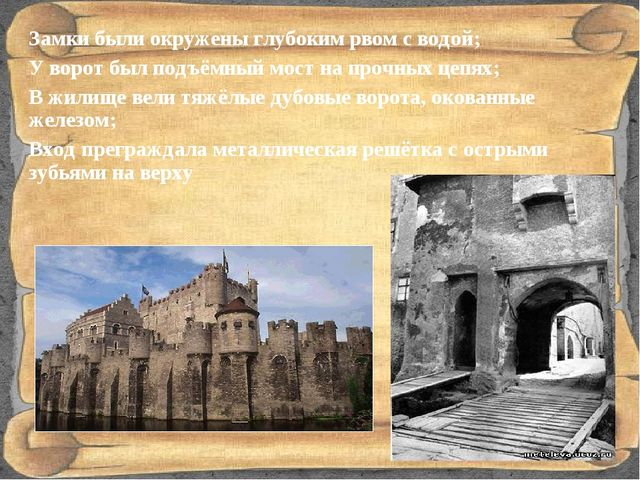 Замки были окружены глубоким рвом с водой; У ворот был подъёмный мост на проч...