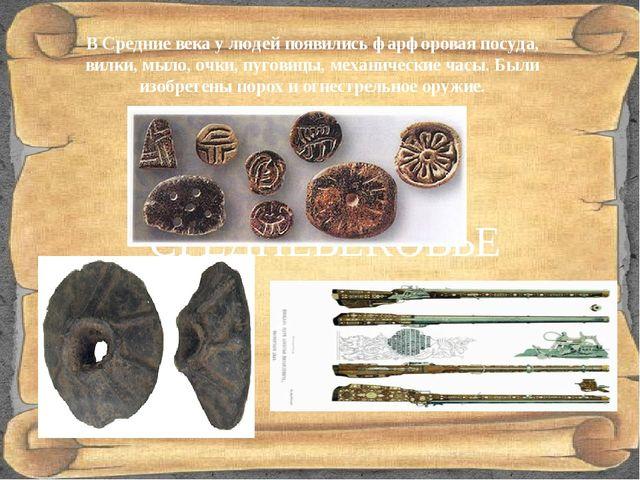 СРЕДНЕВЕКОВЬЕ В Средние века у людей появились фарфоровая посуда, вилки, мыло...