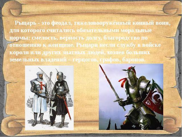 Рыцарь - это феодал, тяжеловооружённый конный воин, для которого считались о...