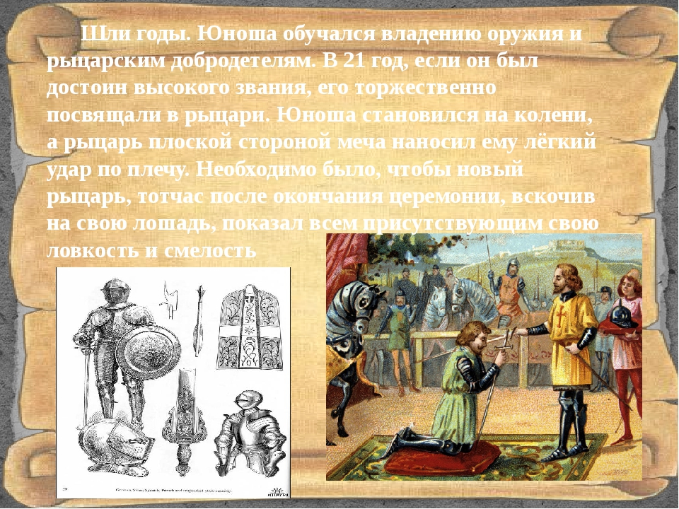 Шли годы. Юноша обучался владению оружия и рыцарским добродетелям. В 21 год,...