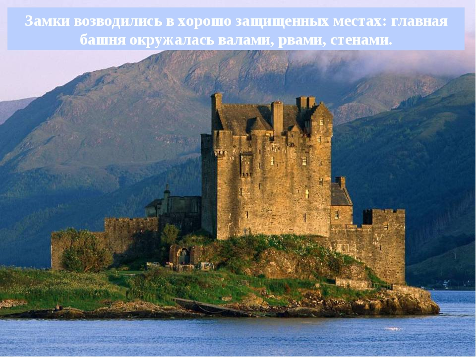 СРЕДНЕВЕКОВЬЕ Замки возводились в хорошо защищенных местах: главная башня окр...