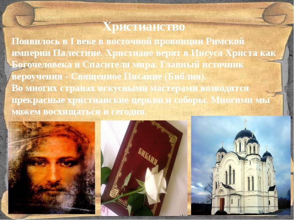 Христианство Появилось в I веке в восточной провинции Римской империи Палест...