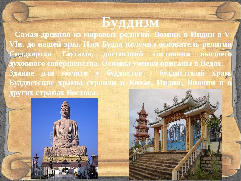 Буддизм Самая древняя из мировых религий. Возник в Индии в V-VIв. до нашей эр...