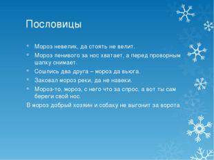Пословицы Мороз невелик, да стоять не велит. Мороз ленивого за нос хватает, а