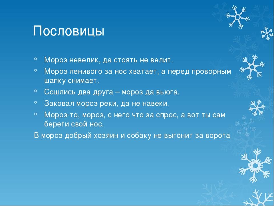 Пословицы Мороз невелик, да стоять не велит. Мороз ленивого за нос хватает, а...