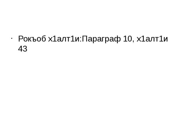 Рокъоб х1алт1и:Параграф 10, х1алт1и 43