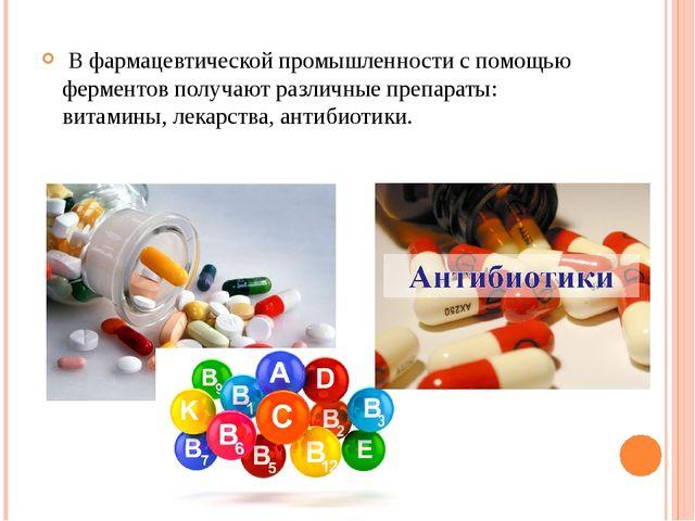 В фармацевтической промышленности с помощью ферментов получают различные пре...