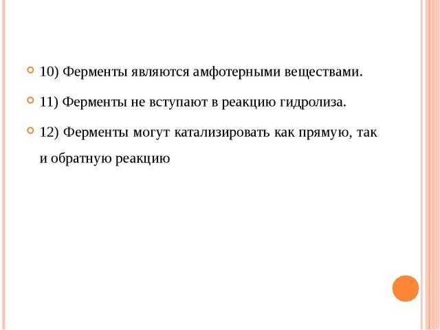 10) Ферменты являются амфотерными веществами. 11) Ферменты не вступают в реак...