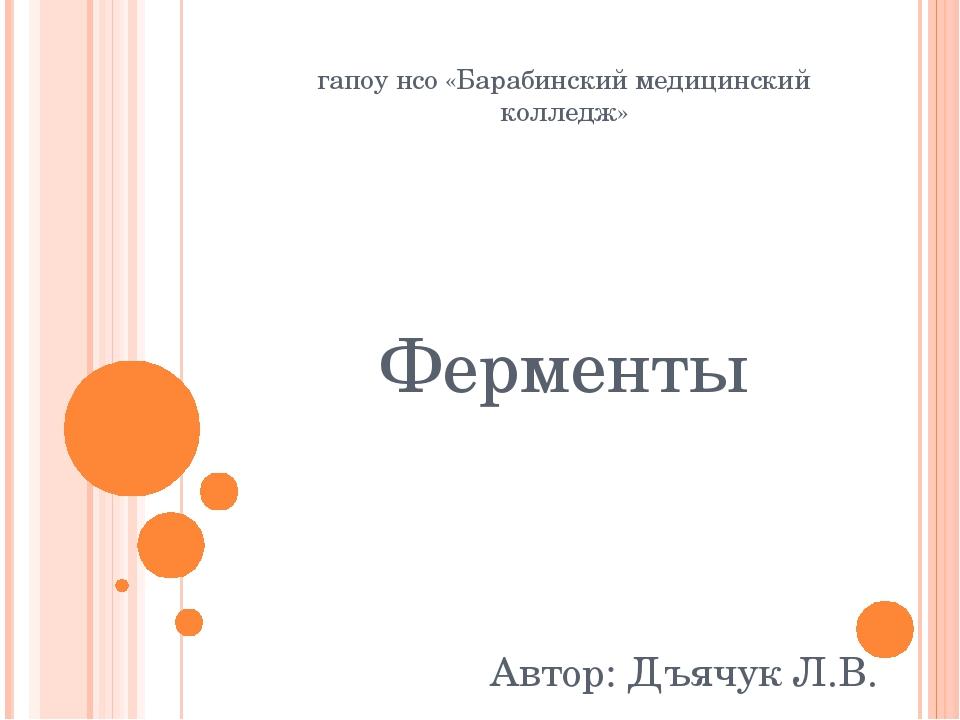 гапоу нсо «Барабинский медицинский колледж» Ферменты Автор: Дъячук Л.В.