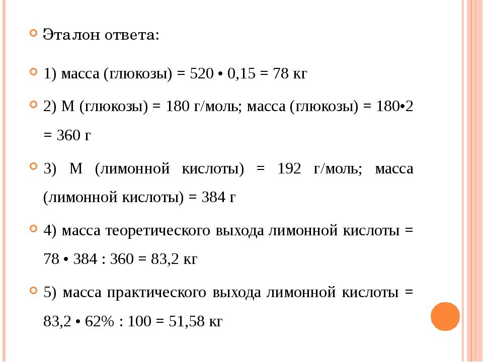 Эталон ответа: 1) масса (глюкозы) = 520 • 0,15 = 78 кг 2) М (глюкозы) = 180 г...