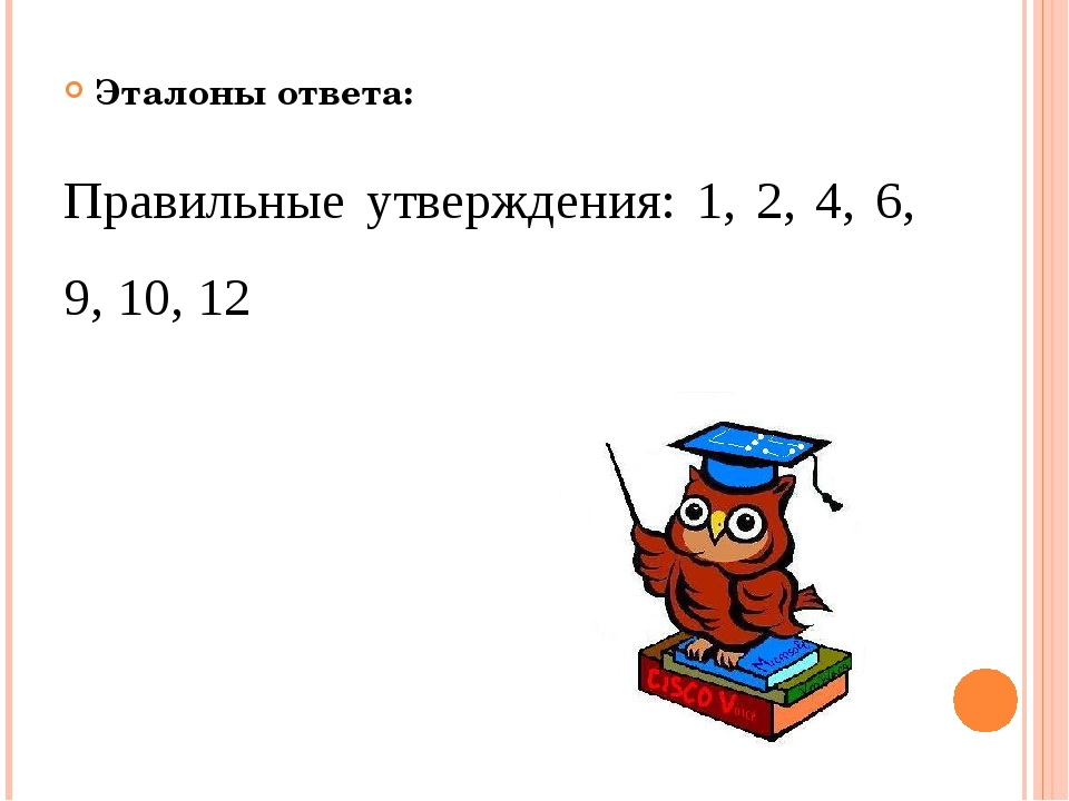 Эталоны ответа: Правильные утверждения: 1, 2, 4, 6, 9, 10, 12