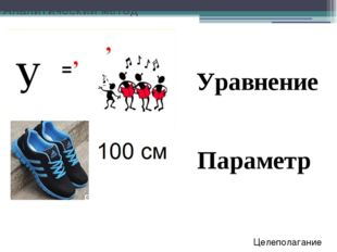 Аналитический метод Целеполагание Параметр Уравнение