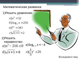 1)Решить уравнение: Вхождение в тему Математическая разминка 2)Решить неравен