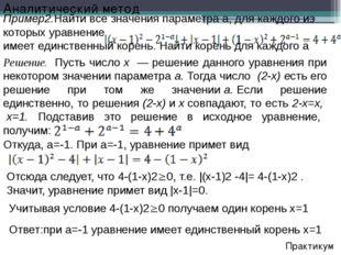 Откуда, а=-1. При а=-1, уравнение примет вид Практикум Пример2.Найти все знач