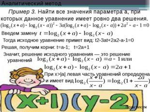 Решая, получим корни: t=a-1; t=2a+1 Пример 3. Найти все значения параметра а,