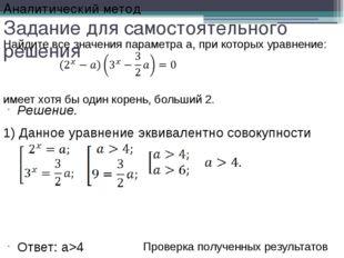 Задание для самостоятельного решения Решение. 1) Данное уравнение эквивалентн