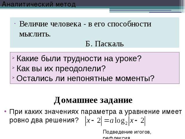Домашнее задание При каких значениях параметра а уравнение имеет ровно два ре...