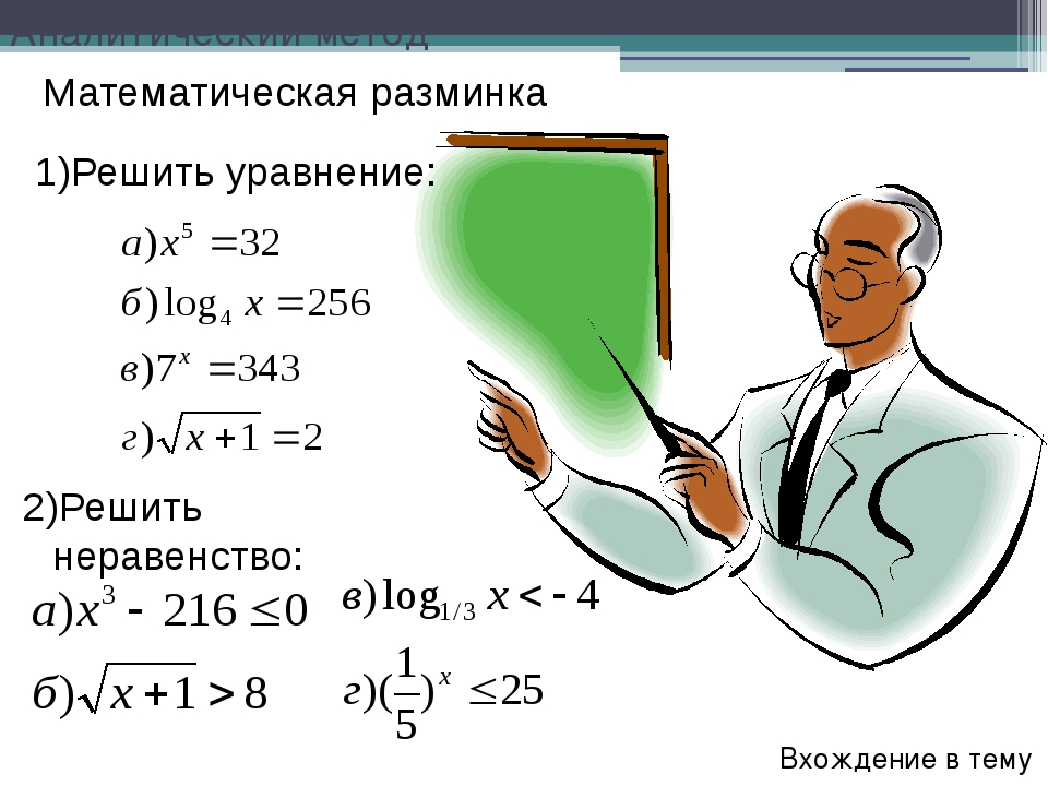 1)Решить уравнение: Вхождение в тему Математическая разминка 2)Решить неравен...