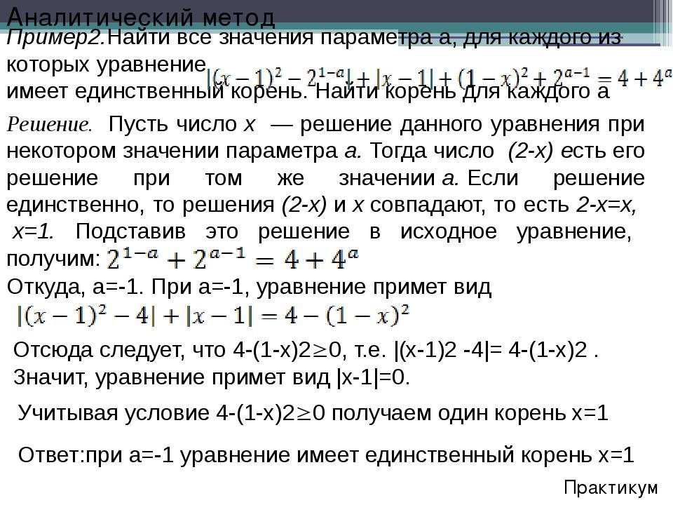 Откуда, а=-1. При а=-1, уравнение примет вид Практикум Пример2.Найти все знач...