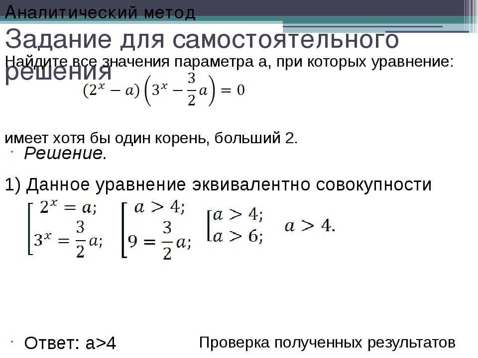 Задание для самостоятельного решения Решение. 1) Данное уравнение эквивалентн...