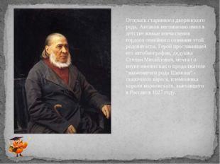 Отпрыск старинного дворянского рода, Аксаков несомненно имел в детстве живые