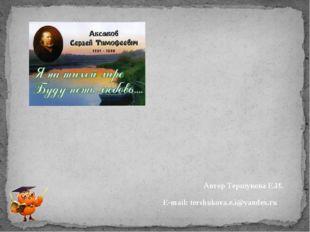 Автор Тершукова Е.И. E-mail: tershukova.e.i@yandex.ru