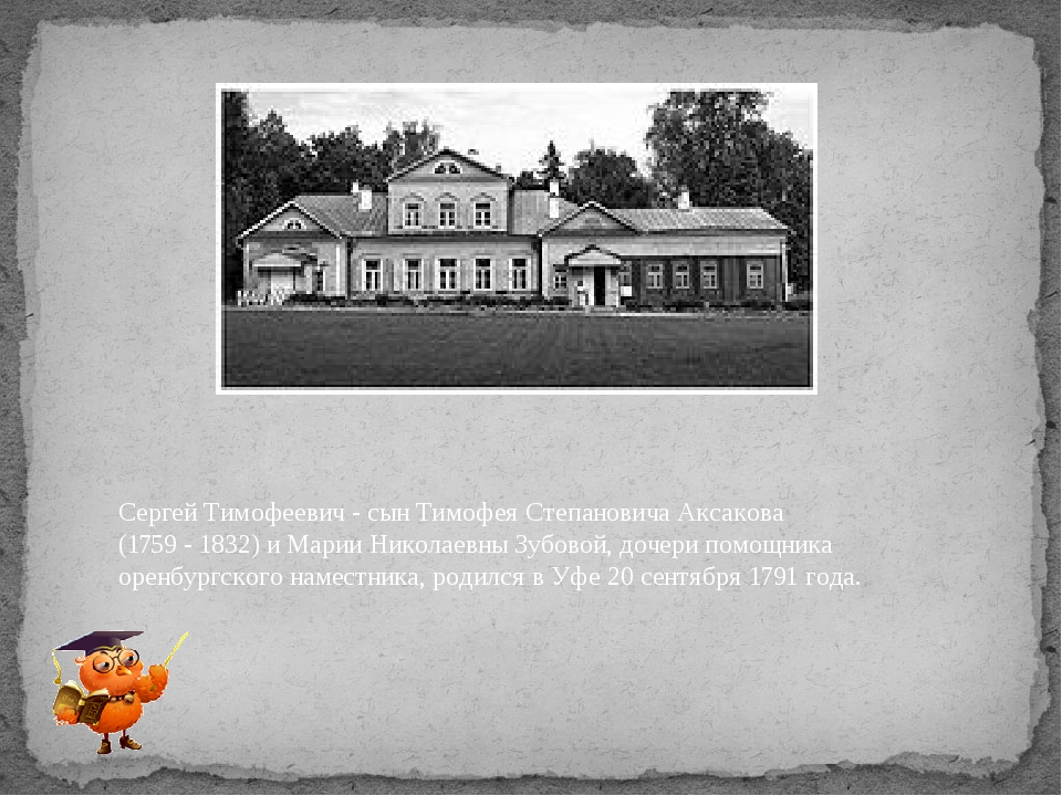 Сергей Тимофеевич - сын Тимофея Степановича Аксакова (1759 - 1832) и Марии Ни...