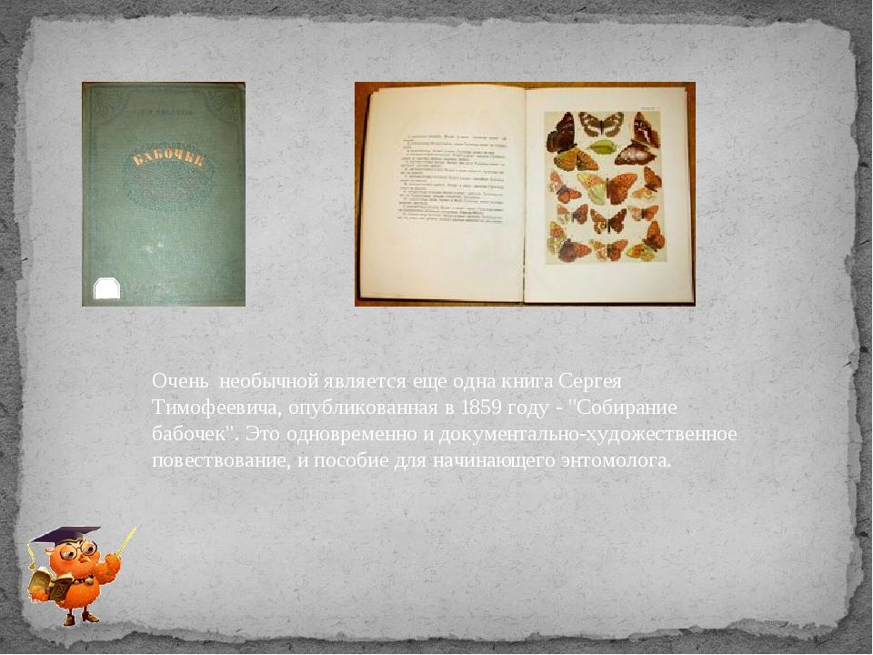 Очень необычной является еще одна книга Сергея Тимофеевича, опубликованная в...