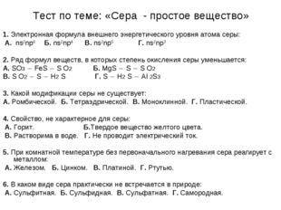 Тест по теме: «Сера - простое вещество» 1. Электронная формула внешнего энерг