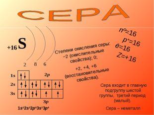 nº=16 p+=16 ē=16 Z=+16 Степени окисления серы: −2 (окислительные свойства);