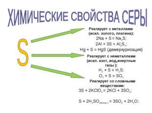 Реагирует с металлами (искл. золото, платина): 2Na + S = Na2S; 2Al + 3S = Al2