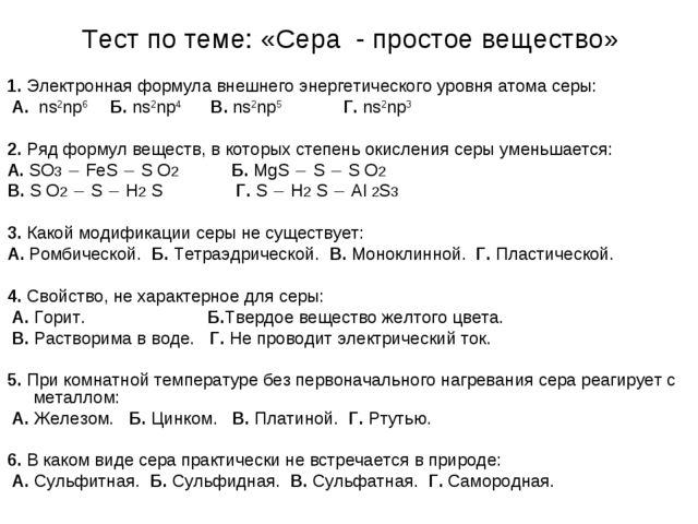 Тест по теме: «Сера - простое вещество» 1. Электронная формула внешнего энерг...