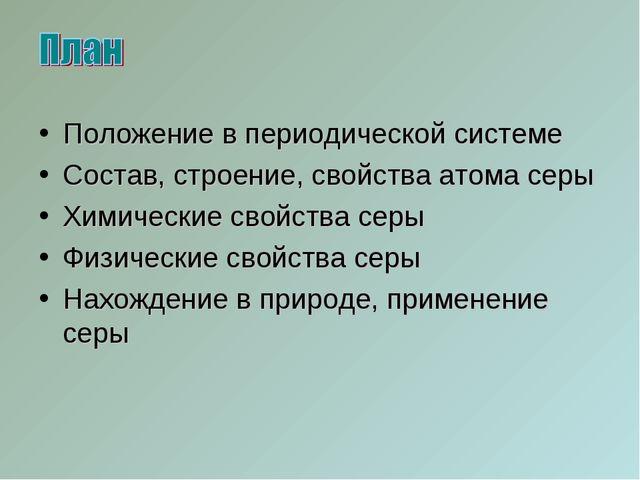 Положение в периодической системе Состав, строение, свойства атома серы Химич...