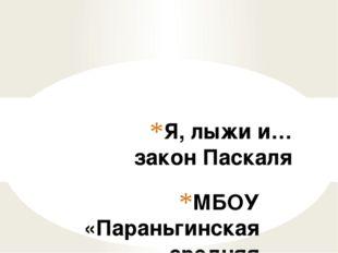 МБОУ «Параньгинская средняя общеобразовательная школа» Республики Марий Эл Я,
