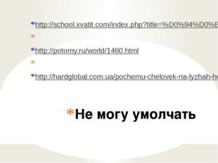 Не могу умолчать http://school.xvatit.com/index.php?title=%D0%94%D0%B0%D0%B2%