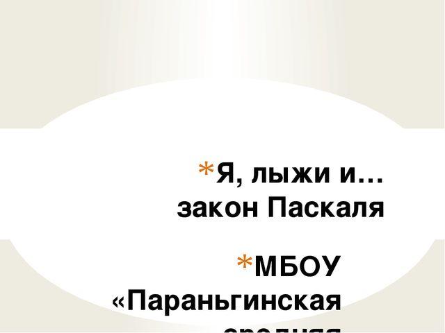 МБОУ «Параньгинская средняя общеобразовательная школа» Республики Марий Эл Я,...