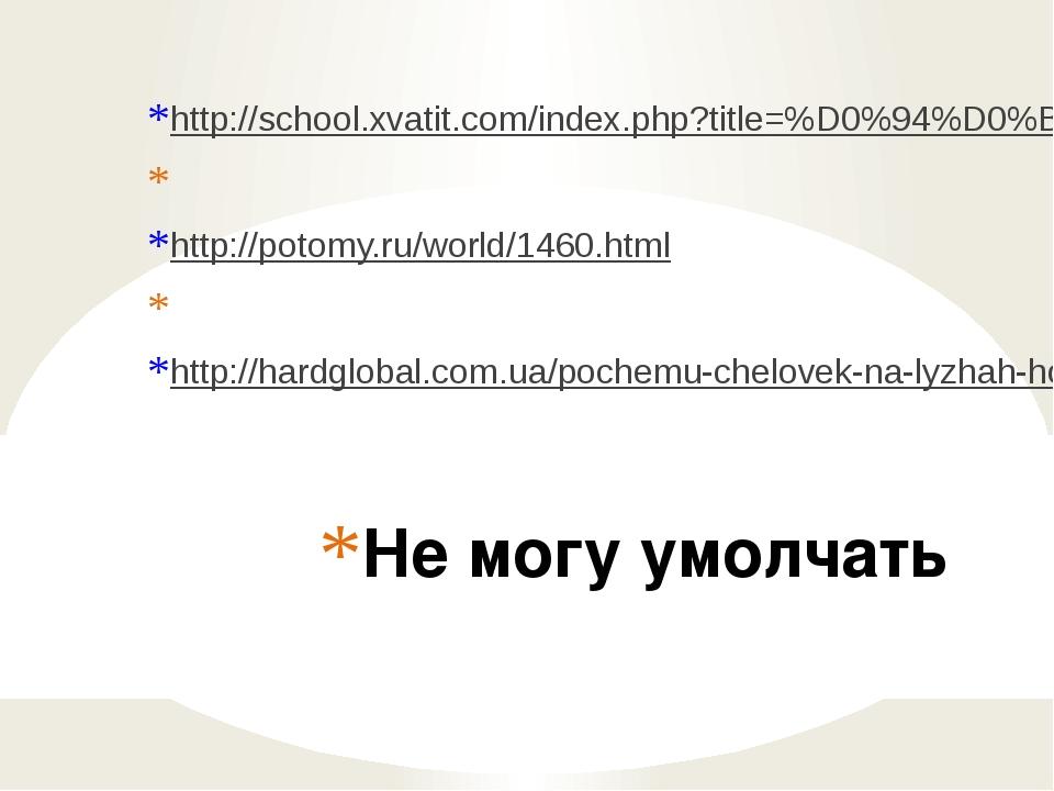 Не могу умолчать http://school.xvatit.com/index.php?title=%D0%94%D0%B0%D0%B2%...