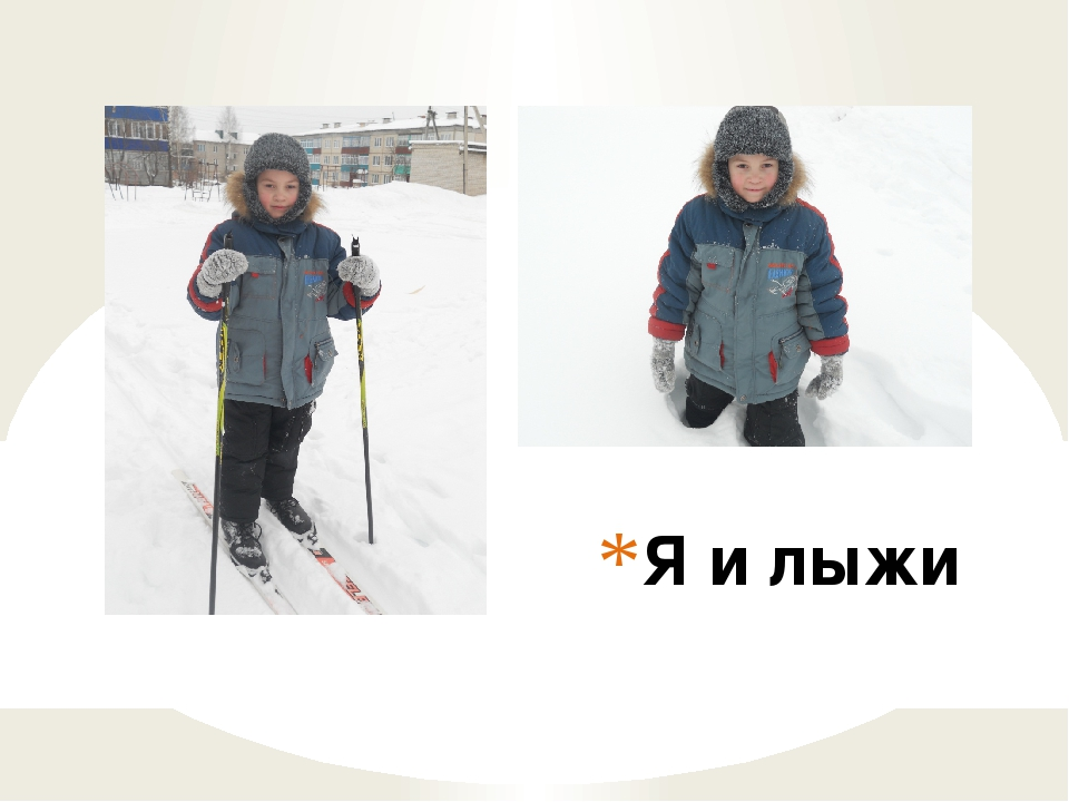 Я и лыжи