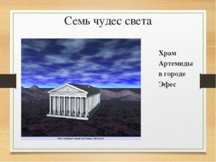 Семь чудес света Храм Артемиды в городе Эфес