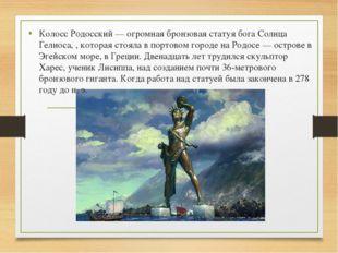 Колосс Родосский — огромная бронзовая статуя бога Солнца Гелиоса, , которая с
