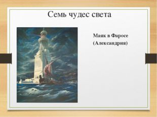 Семь чудес света Маяк в Фаросе (Александрия)