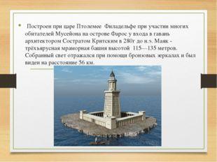 Построен при царе Птолемее Филадельфе при участии многих обитателей Мусейона