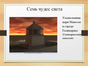 Семь чудес света Усыпальница царя Мавсола в городе Галикарнас (Галикарнасский