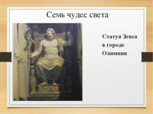 Семь чудес света Статуя Зевса в городе Олимпия