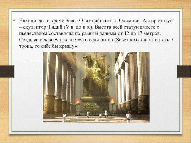 Находилась в храме Зевса Олимпийского, в Олимпии. Автор статуи – скульптор Фи...