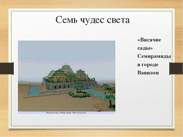 Семь чудес света «Висячие сады» Семирамиды в городе Вавилон