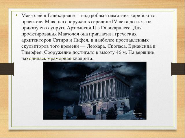 Мавзолей в Галикарнасе— надгробный памятник карийского правителя Мавсола соор...