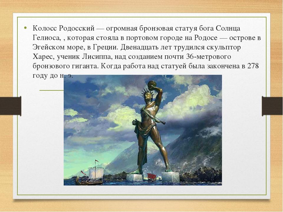 Колосс Родосский — огромная бронзовая статуя бога Солнца Гелиоса, , которая с...