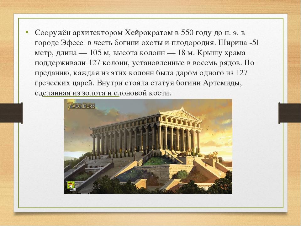 Сооружён архитектором Хейрократом в 550 году до н. э. в городе Эфесе в честь...