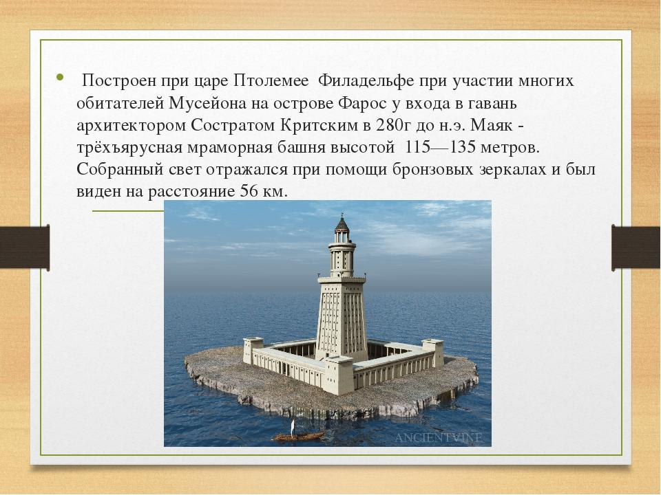 Построен при царе Птолемее Филадельфе при участии многих обитателей Мусейона...